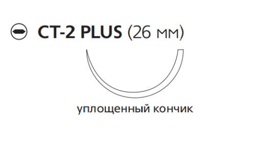 Рассасывающийся шовный материал Викрил Рапид (Vicryl Rapide) 2/0, длина 70см, кол. игла 26мм, 1/2 окр., уплощенный кончик, неокрашенная нить (V55H) Ethicon (Этикон)
