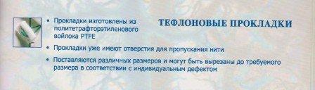 Прокладки из PTFE (тефлон) 6мм х 3мм х 1,5мм (X273H) Ethicon (Этикон)